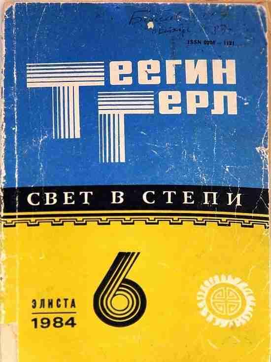Калмыцкий журнал литературных классиков празднует 60- летие