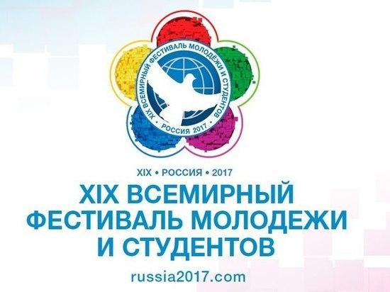 200 татарстанцев отправятся вСочи наМеждународный фестиваль молодежи истудентов
