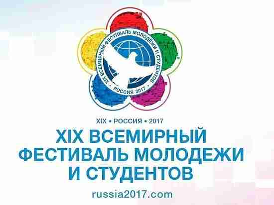Молодёжь Калмыкии едет на Всемирный фестиваль в Сочи